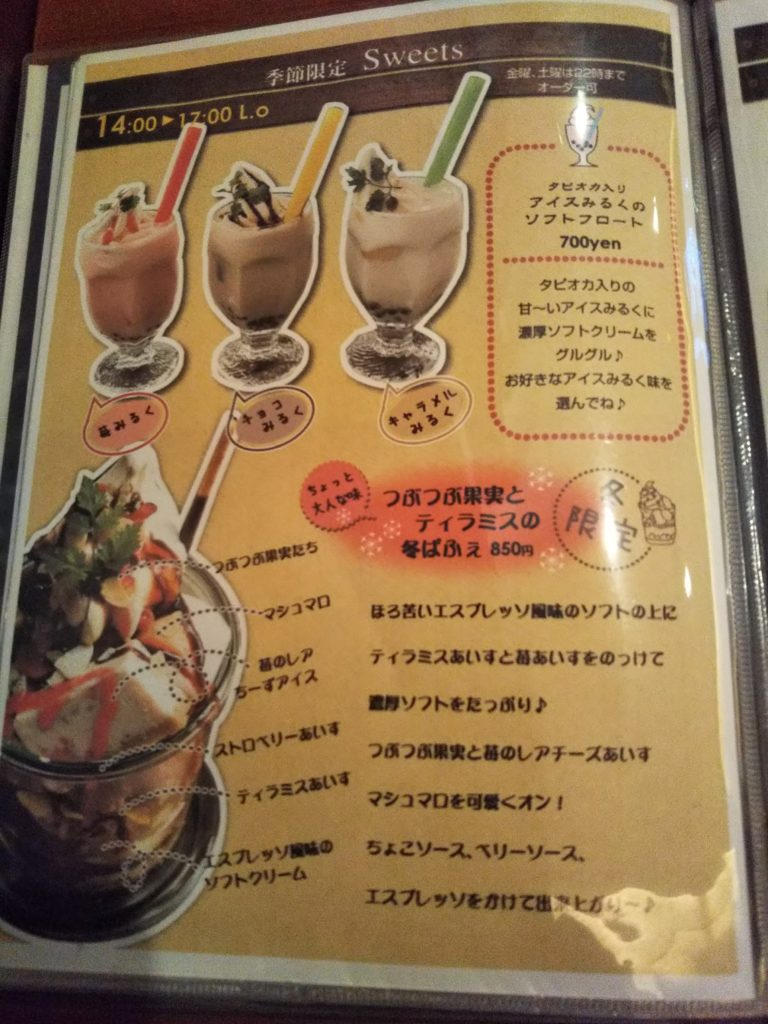 Quatre Quarts Cafe'メニュー5