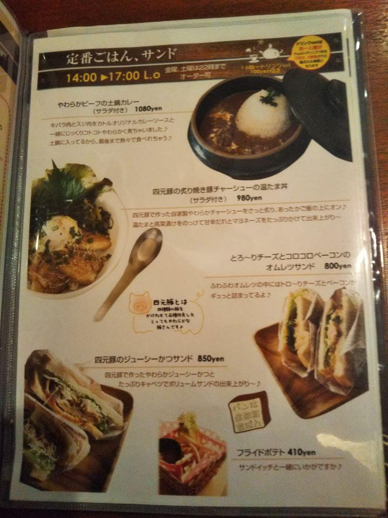 Quatre Quarts Cafe'メニュー6