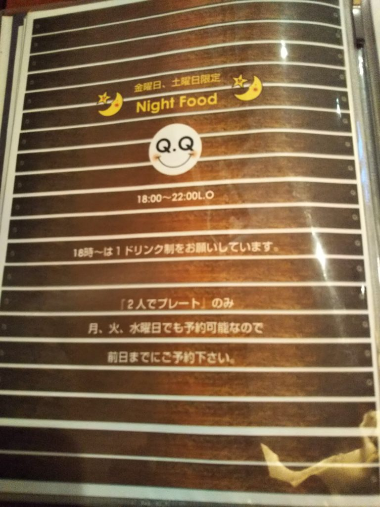 Quatre Quarts Cafe'メニュー7