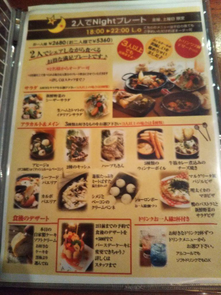 Quatre Quarts Cafe'メニュー8