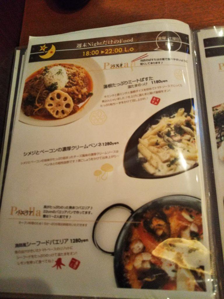 Quatre Quarts Cafe'メニュー9