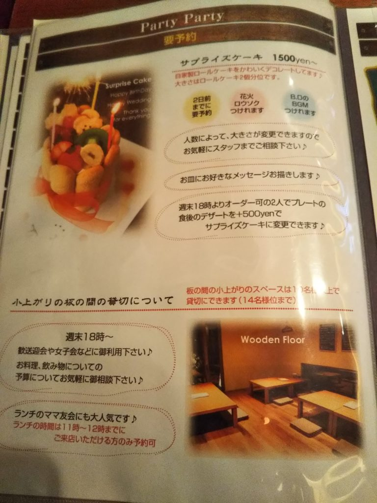Quatre Quarts Cafe'メニュー11