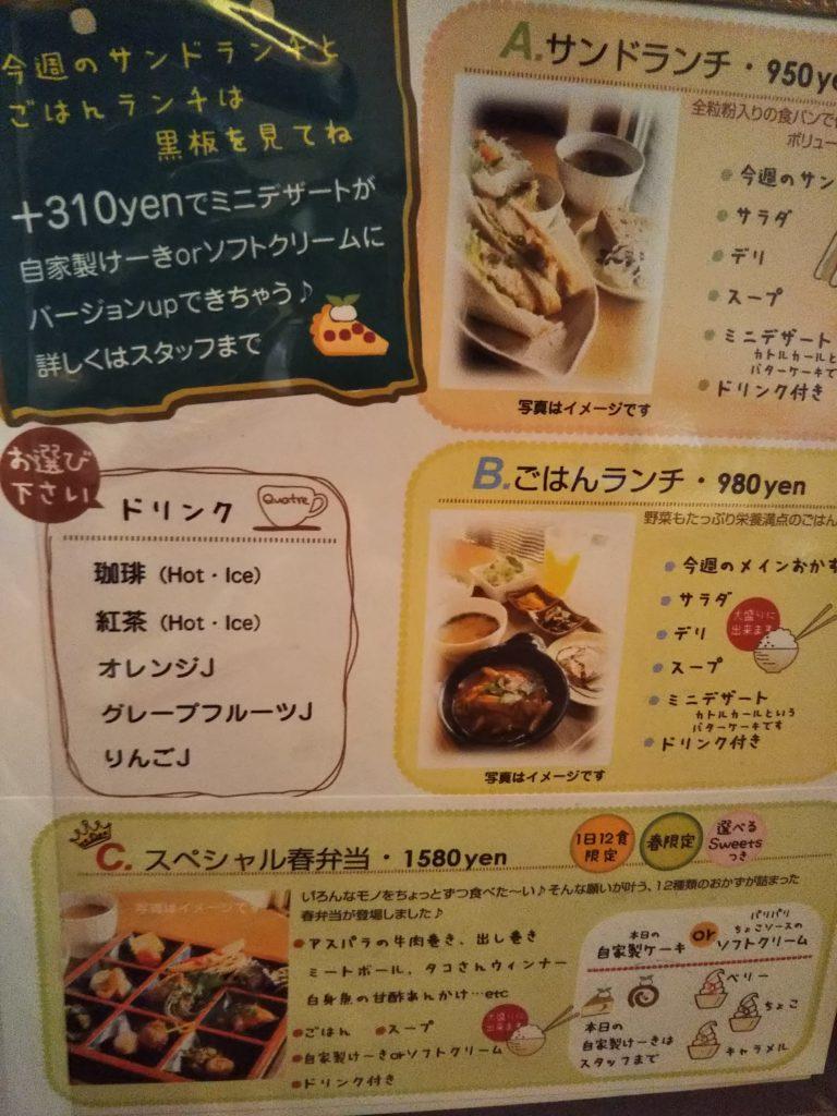 Quatre Quarts Cafe'メニュー12