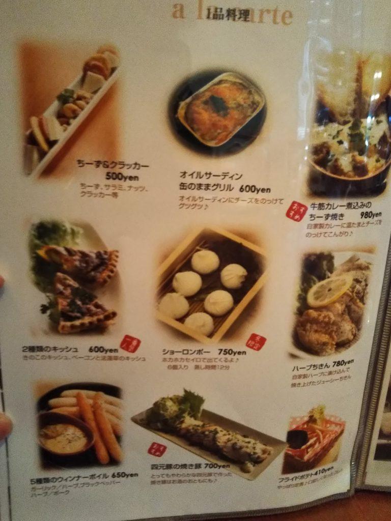 Quatre Quarts Cafe'メニュー13