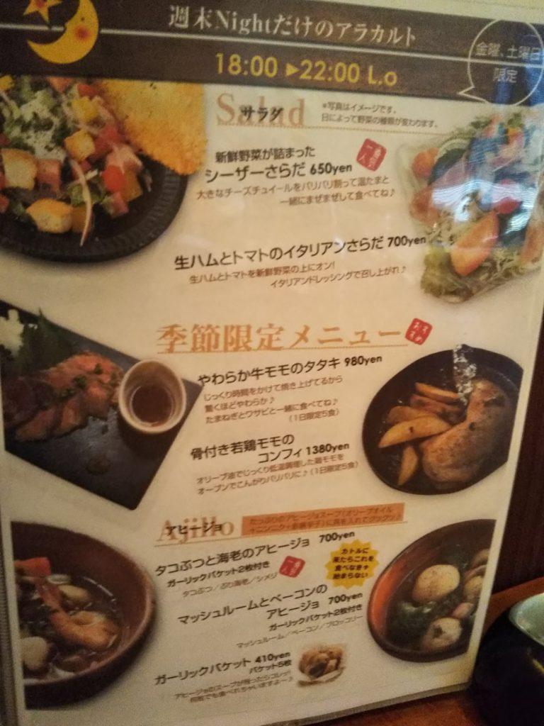 Quatre Quarts Cafe'メニュー14