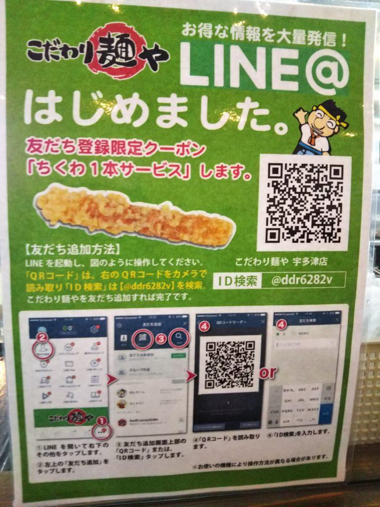 麺やLINE