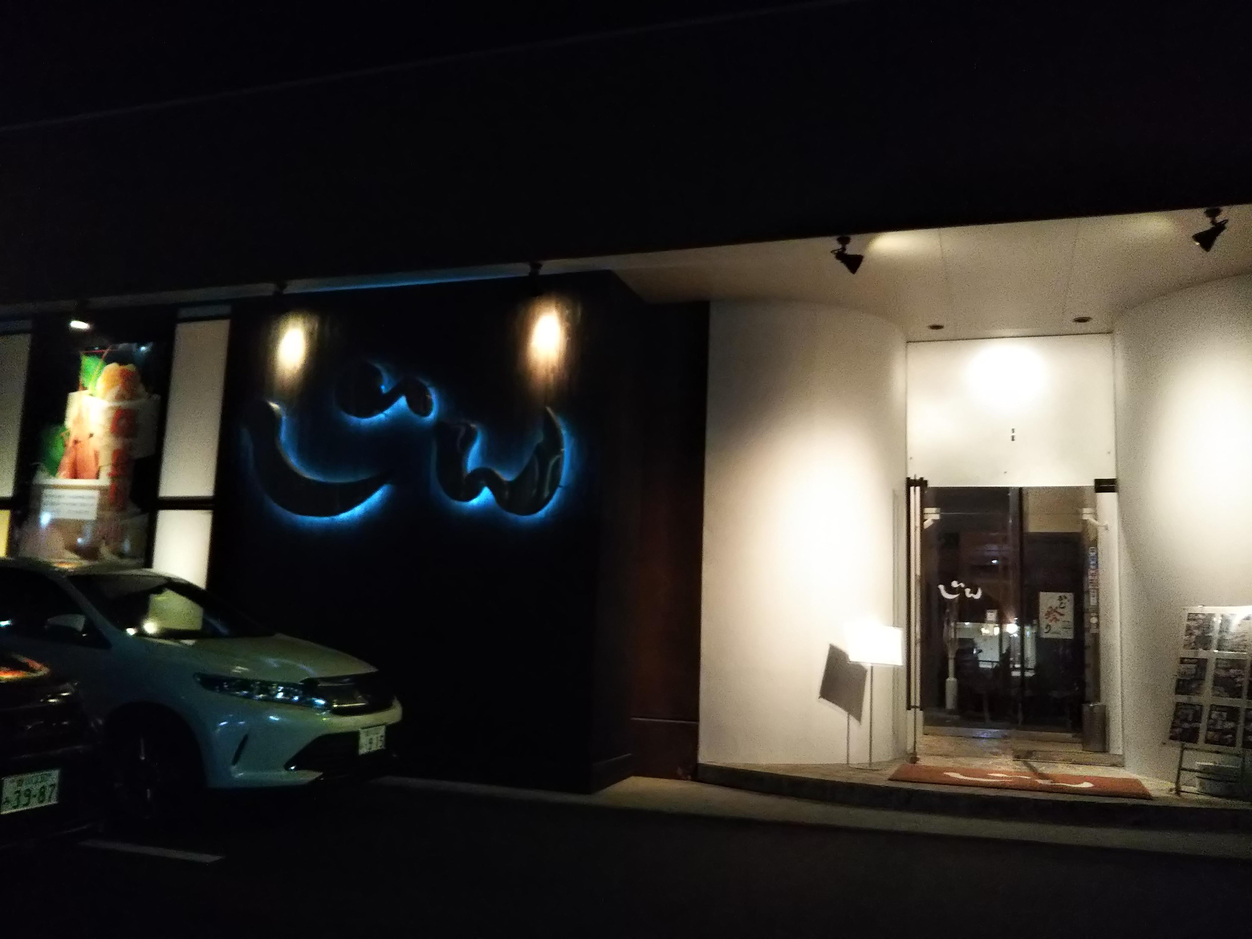 宇多津町のメニューが豊富で美味しい居酒屋じん