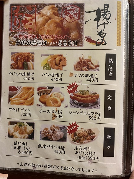 うまか房丸亀国道店メニュー4