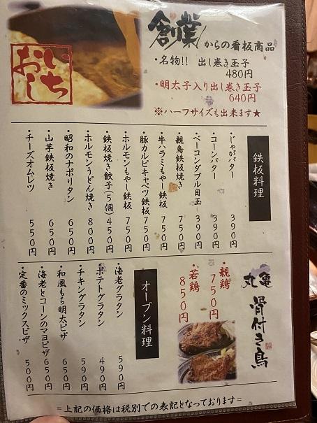 うまか房丸亀国道店メニュー5