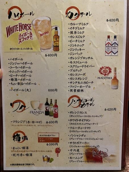 うまか房丸亀国道店ドリンクメニュー2