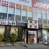 讃州製麺 甘玉うどんが美味しい漫画が沢山あるお店 丸亀市
