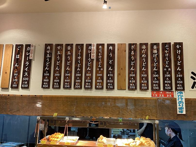 讃州製麺メニューと価格