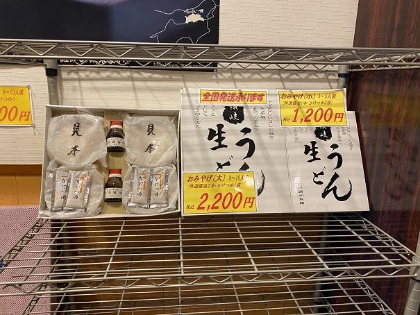 讃州製麺お土産うどん販売