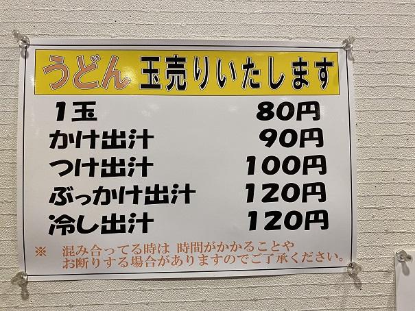 讃州製麺テイクアウトとお持ち帰り価格