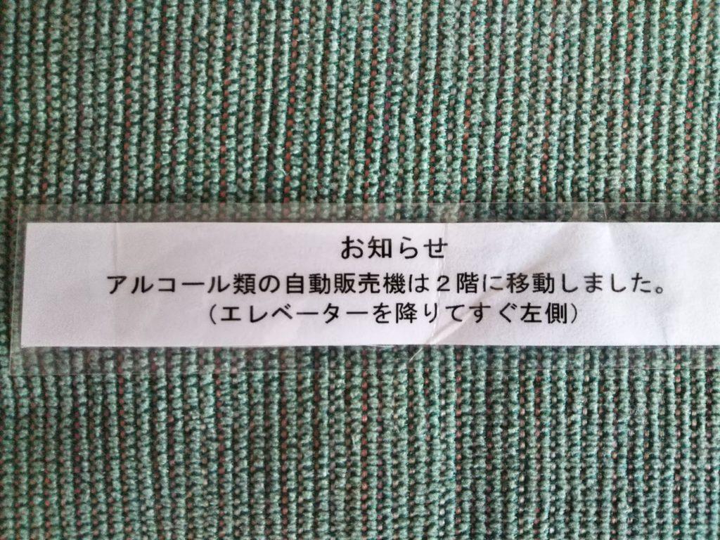 ベルビューガーデンホテル関西空港アルコール自動販売機