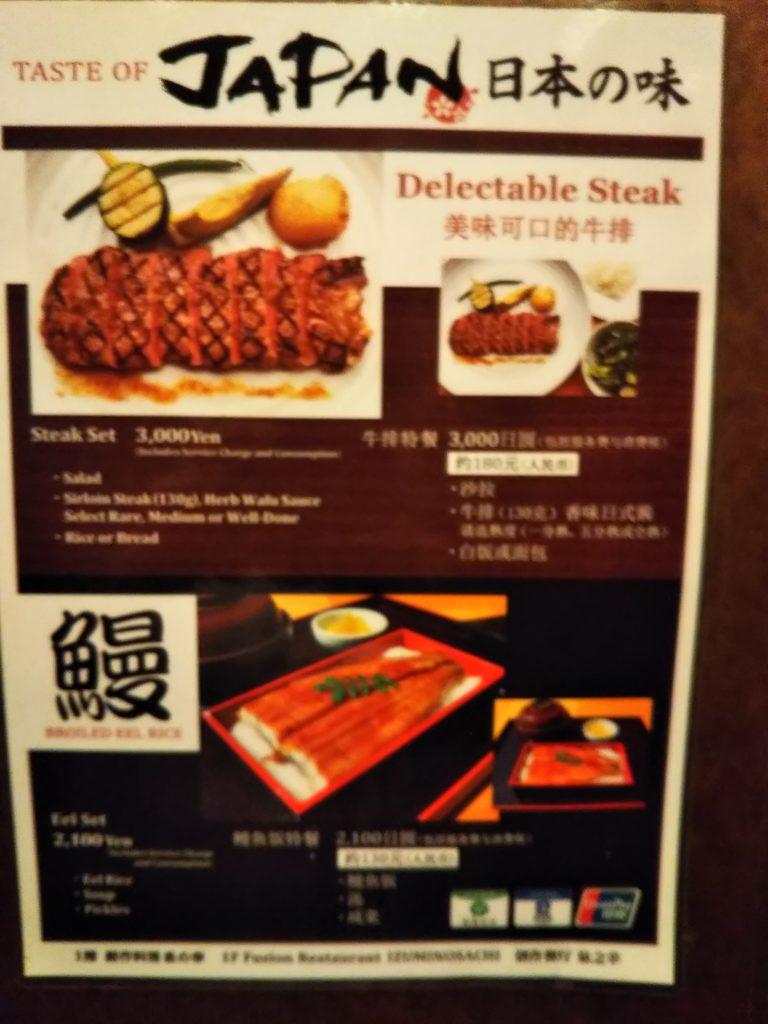 創作料理泉の幸ステーキ