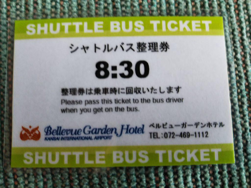 シャトルバス整理券