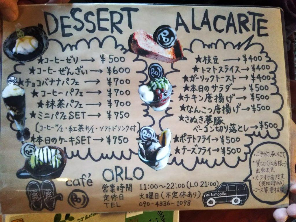 cafe ORLOメニュー4