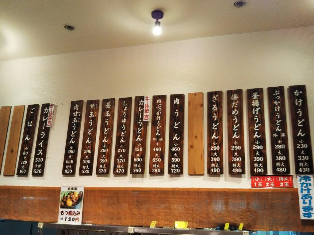 讃州製麺メニュー