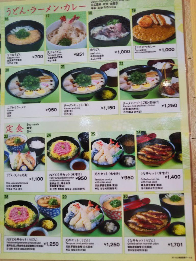 がんこ寿司メニュー2