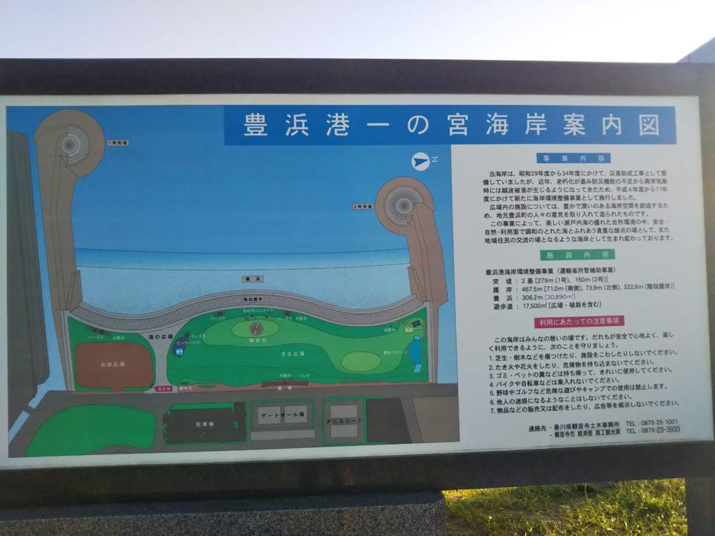 一の宮海岸案内図