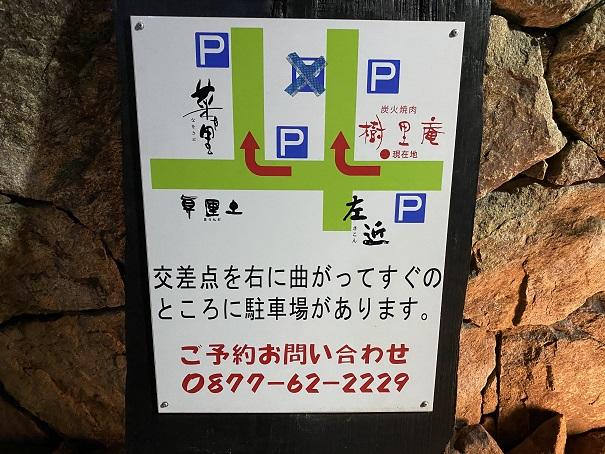 樹里庵何か所か駐車場はある