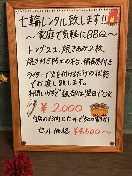 樹里庵BBQ用七輪レンタル料金