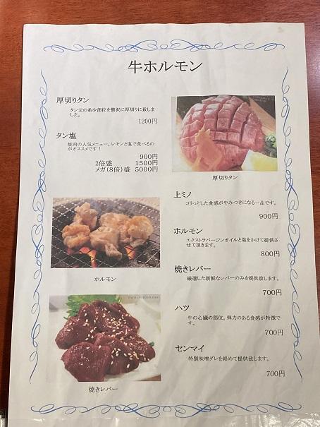 樹里庵ディナーメニューと価格4
