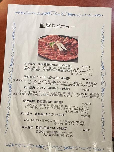 樹里庵ディナーメニューと価格5