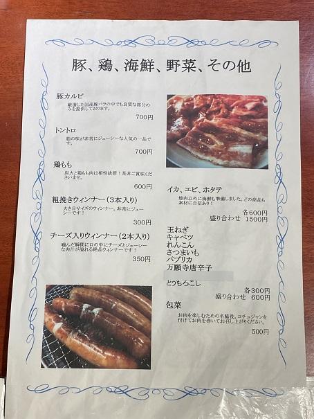 樹里庵ディナーメニューと価格6