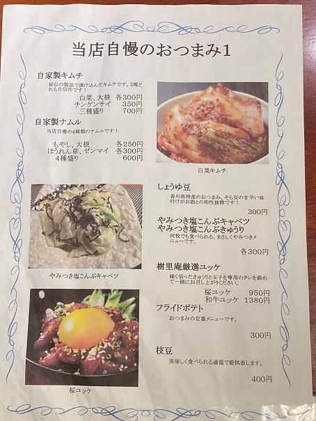 樹里庵ディナーメニューと価格7
