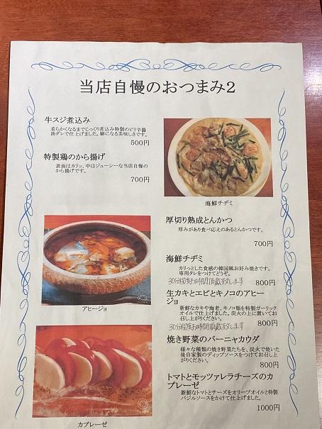 樹里庵ディナーメニューと価格8