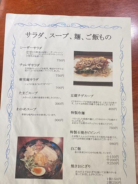 樹里庵ディナーメニューと価格9
