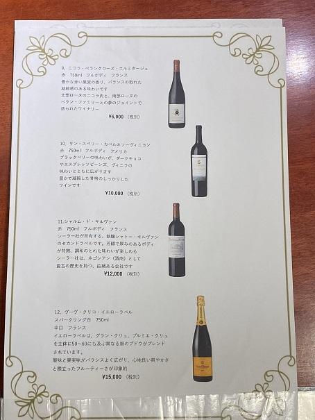 樹里庵ワイン価格