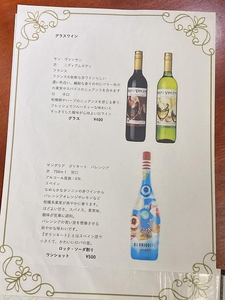 樹里庵ワインメニューと価格5
