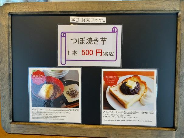 KAKIGORI CAFE ひむろ価格