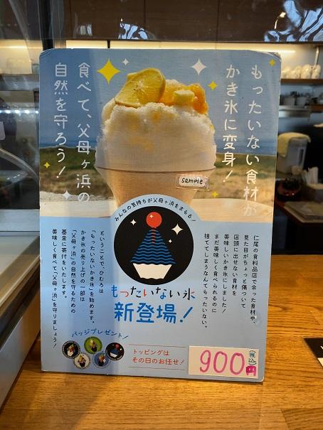 KAKIGORI CAFE ひむろメニューと価格2