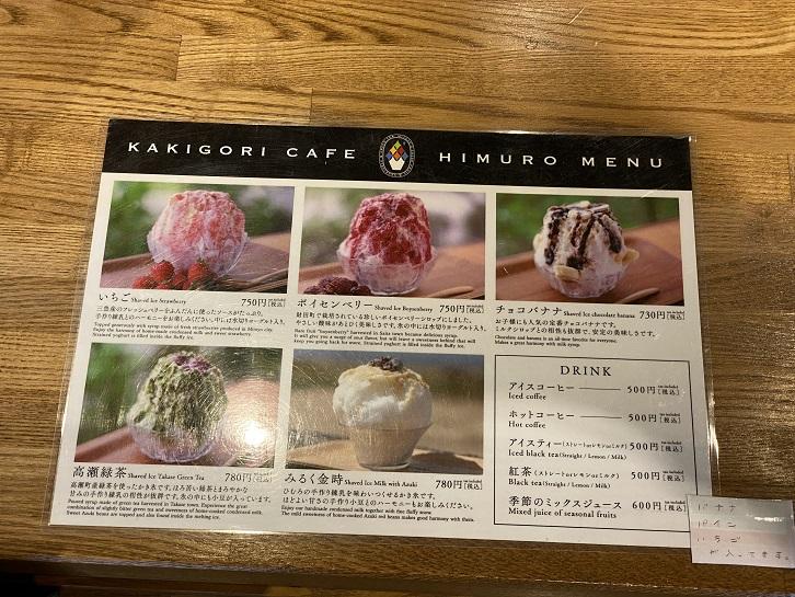 KAKIGORI CAFE ひむろメニュー