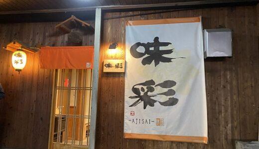 味彩 おいしい新鮮料理の割烹居酒屋 テイクアウト 丸亀市