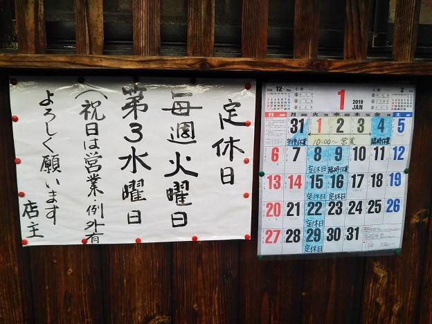熊岡菓子店 定休日