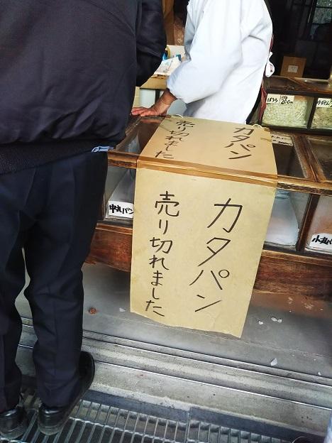 熊岡菓子店 かたパン売り切れ