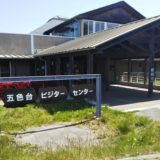 五色台ビジターセンター外観