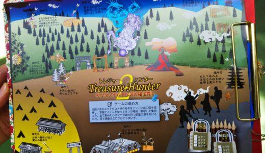 鳥取県の森の国で伝説のお宝さがし トレジャーハンター