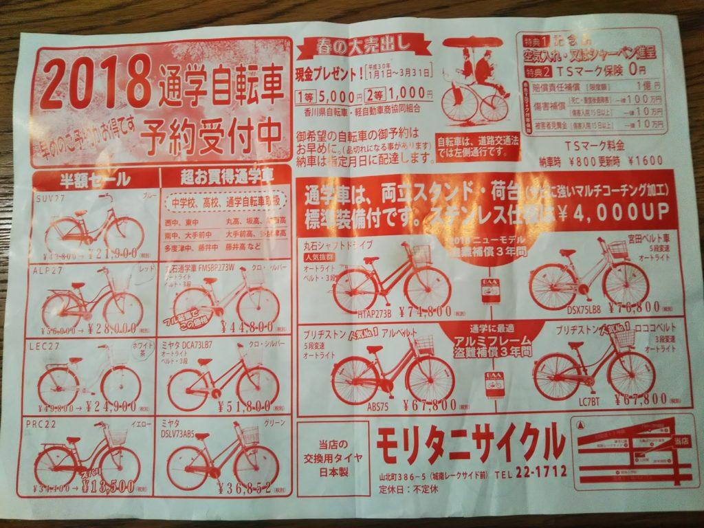 モニタニ自転車チラシ1