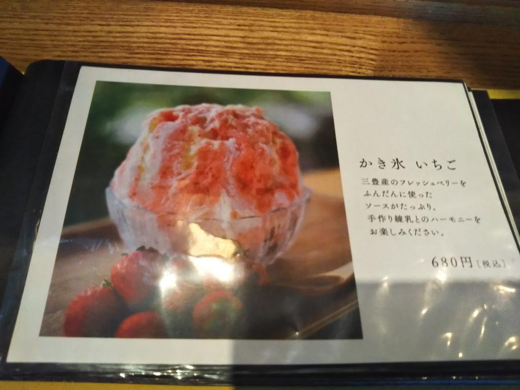かき氷カフェひむろメニュー3