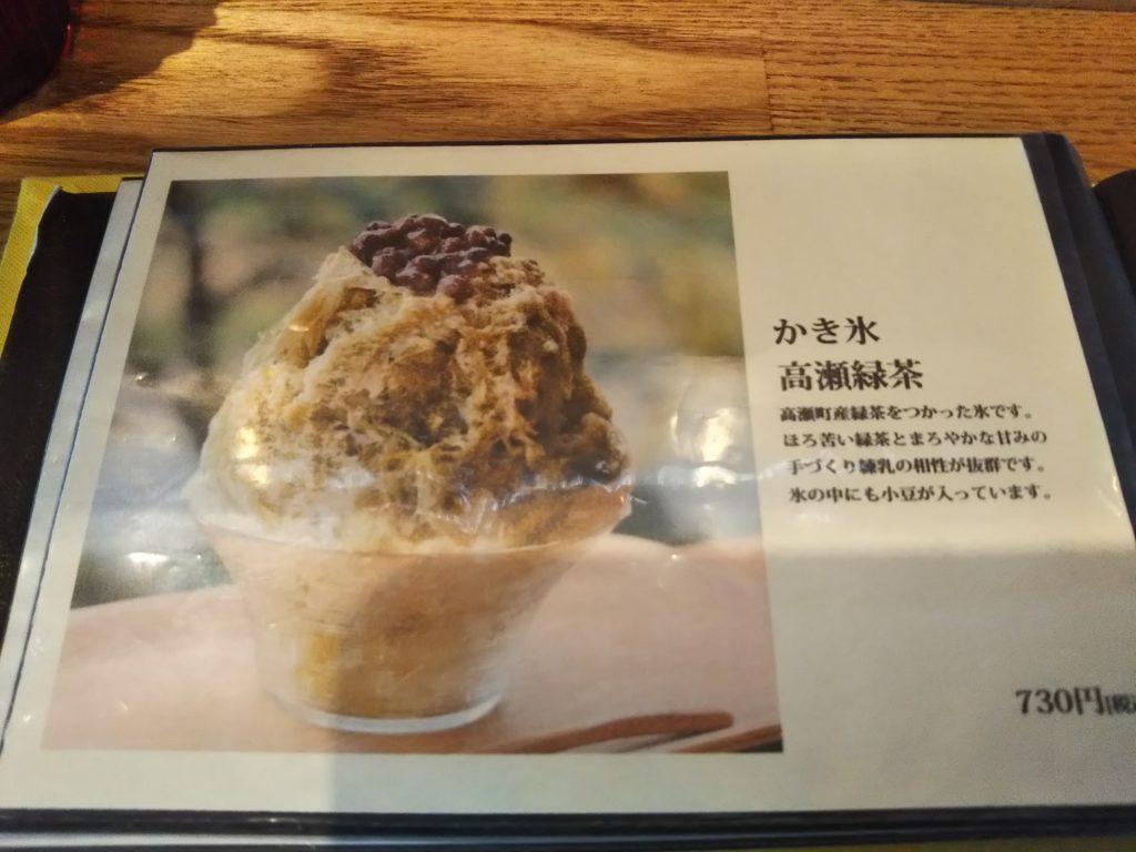 かき氷カフェひむろメニュー4