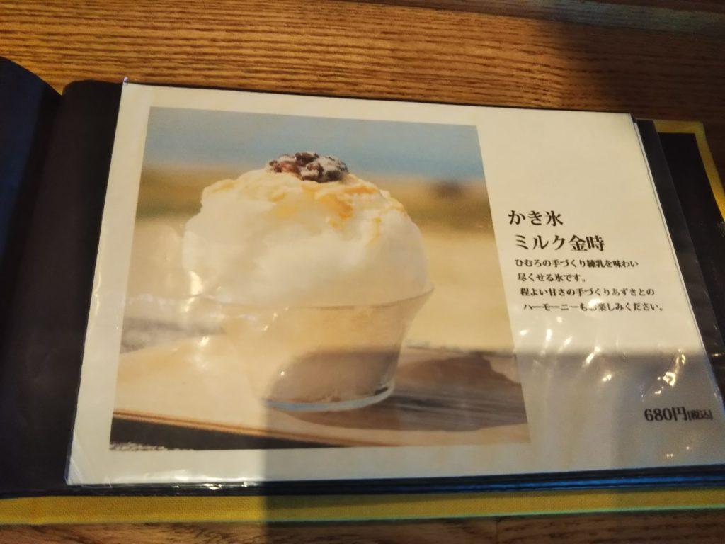 かき氷カフェメニュー5