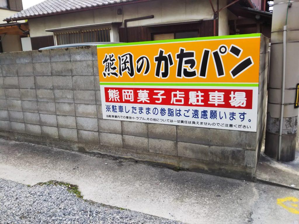 熊岡菓子店駐車場