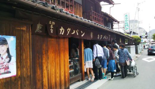 善通寺市の堅パンで有名な熊岡菓子店 えびせんが絶品