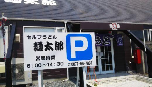 宇多津町の出来たてうどんが食べられる麺太郎